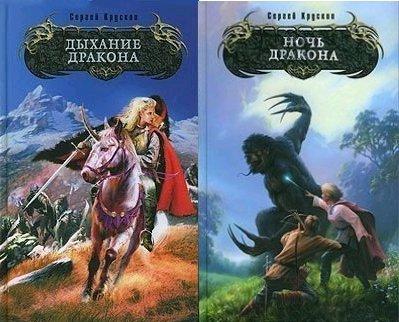 Дыхание Дракона и Ночь дракона | Сергей Крускоп