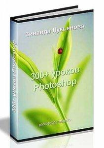 300+ уроков Photoshop | Зинаида Лукьянова