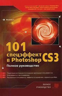 101 спецэффект в Photoshop CS3 | Волкова.Т