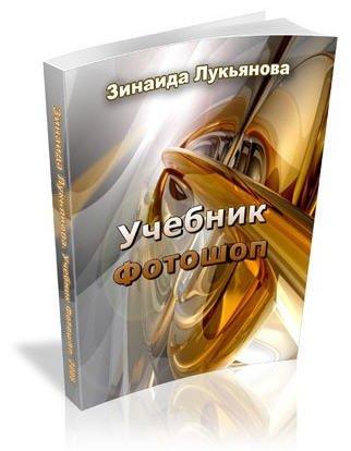 Учебник фотошоп | Зинаида Лукьянова