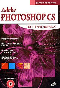 Топорков С. С. - Adobe Photoshop CS в примерах
