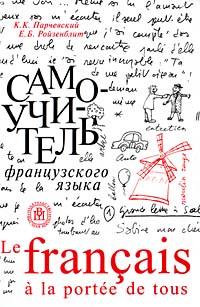 Самоучитель французского языка | К.К. Парчевский