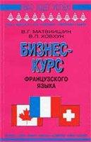 Бизнес-курс французского языка | Матвиишин В.Г., Ховтун В.П