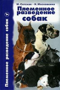 Племенное разведение собак | М.Сотская, Н.Московкина