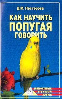 Как научить попугая говорить | Нестерова Д.М