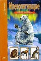 Млекопитающие. Школьный путеводитель | Махлин Марк