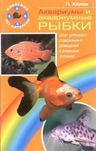 Аквариумы и аквариумные рыбки
