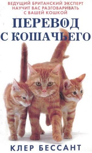 Перевод с кошачьего / Что хочет ваша кошка | Клер Бессант