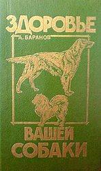 Здоровье вашей собаки | Баранов А.Б