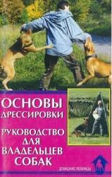Основы дрессировки. Руководство для владельцев собак