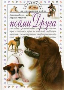 Пойми Друга. Справочник по поведению собак | Санин А., Чебыкина.Л