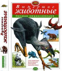 Вымершие животные: полная энциклопедия | Озерова.О