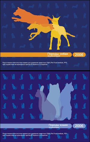 Энциклопедия. Породы собак. Породы кошек