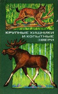Крупные хищники и копытные звери (Лес и его обитатели)