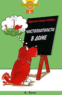 Научите вашу собаку чистоплотности в доме | Пичи.Э
