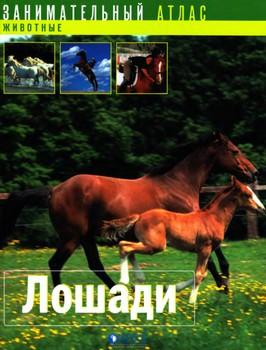 Занимательный атлас. Лошади | Кристель Буян