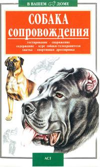 Собака сопровождения | Высоцкий Валерий Борисович