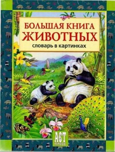 Большая книга животных. Словарь в картинках