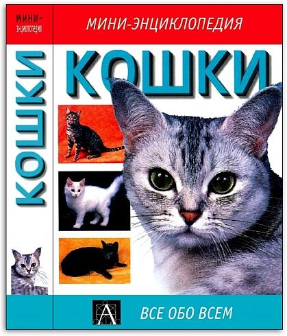 Кошки. Мини энциклопедия | Дебора Гилл