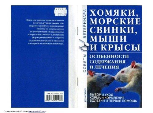 Хомяки, морские свинки, мыши и крыски | В.В.Башинский