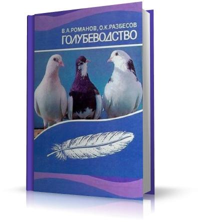 Голубеводство | В.Романов, О.Разбесов