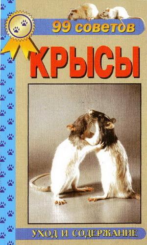 99 советов. Декоративные крысы. Уход и содержание