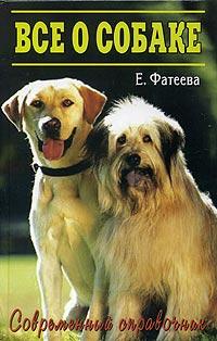 Все о собаке. Современный Справочник