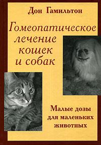 Гомеопатическое лечение кошек и собак | Дон Гамильтон