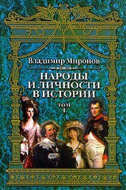 Народы и личности в истории. Том 1 | Миронов В.Б