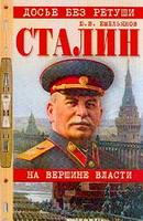 Сталин. На вершине власти | Ю.В.Емельянов