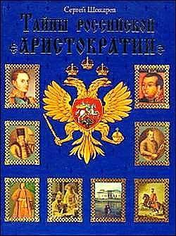 Тайны российской аристократии | Сергей Шокарев