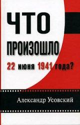 Что произошло 22 июня 1941 года? | Александр Усовский