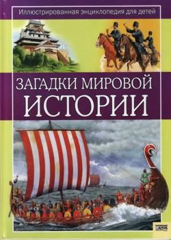 Загадки мировой истории | Никола Барбер