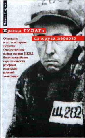 Правда ГУЛАГа из круга первого | Михаил Юрьевич Моруков
