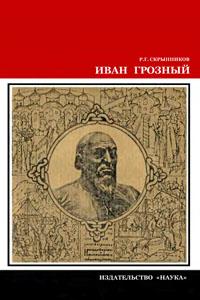 Иван Грозный | Скрынников Р.Г