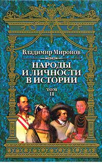 Народы и личности в истории. Том 2 | Миронов В.Б