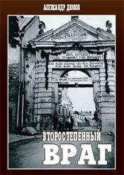 Второстепенный враг: ОУН, УПА и решение «еврейского вопроса» | Дюков А.Р