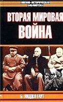 Вторая мировая война | Бэзил Лиддел Гарт