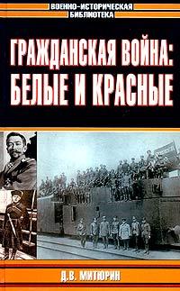 Гражданская война: Белые и красные | Д.В. Митюрин