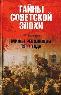 Мифы революции 1917 года | Баландин Р.К
