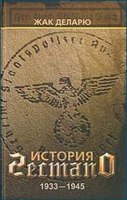 История гестапо. 1933-1945 | Жак Деларю