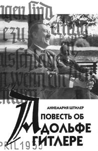 Повесть об Адольфе Гитлере | Аннемария Штилер