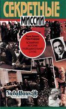 Секретные миссии. Всемирная история разведывательных служб - Т.1 - 1870-1939