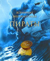 Пираты. Всемирная энциклопедия | Перье Николя