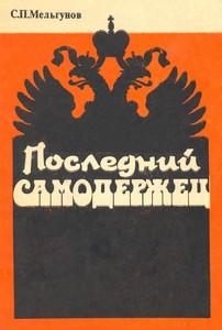 Последний самодержец. Черты для характеристики Николая II | Мельгунов С.П