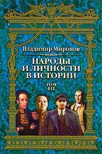 Народы и личности в истории. Том 3 | Миронов В.Б