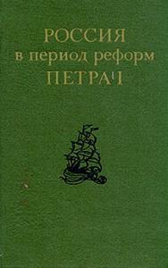 Россия в период реформ Петра I | Павленко Н.И