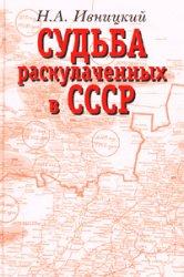 Судьба раскулаченных в СССР | Н.А.Ивницкий