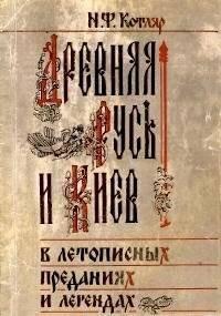 Древняя Русь и Киев в летописных преданиях и легендах