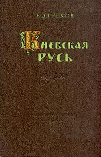 Киевская Русь | Б.Д.Греков